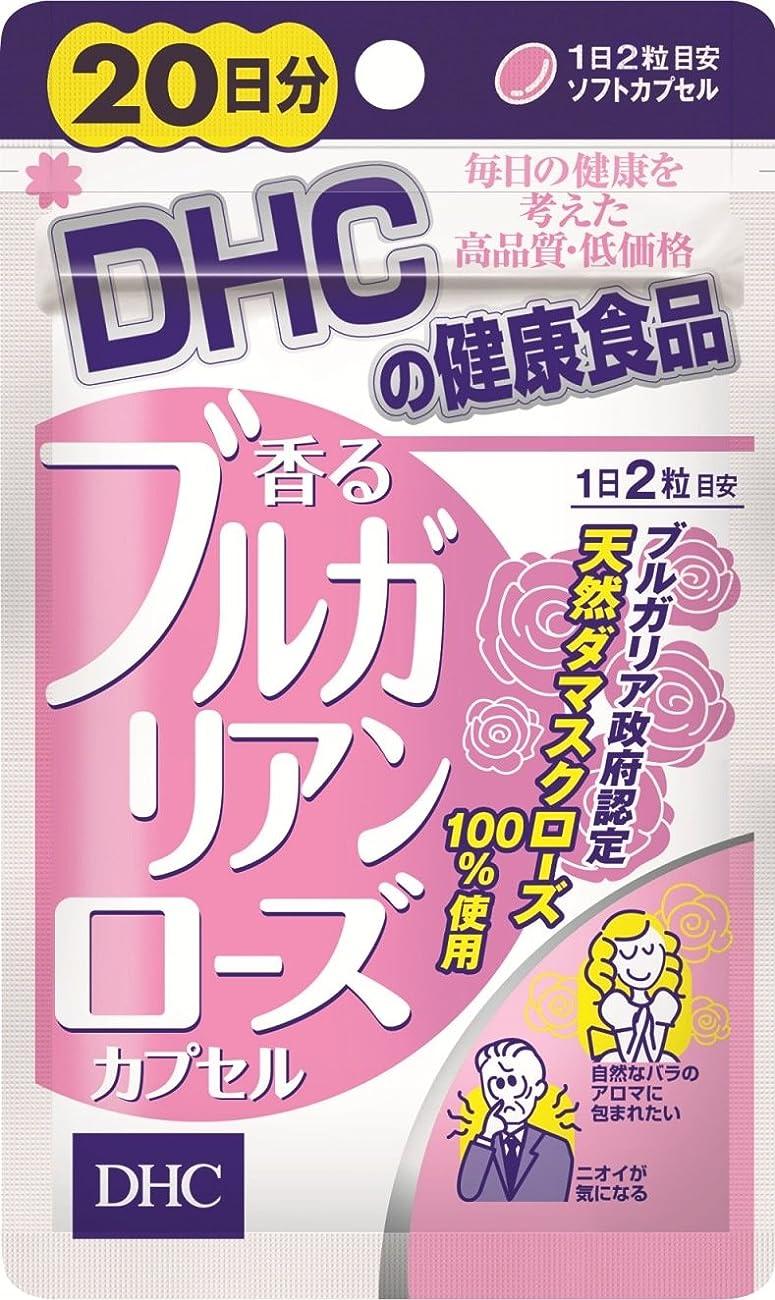 キッチン余剰統合DHC 香るブルガリアンローズカプセル 20日分 40粒