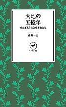 表紙: ヤマケイ新書 大地の五億年 せめぎあう土と生き物たち | 藤井 一至