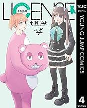 表紙: LICENSE ライセンス 4 (ヤングジャンプコミックスDIGITAL) | 小手川ゆあ