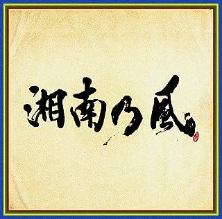 【Amazon.co.jp限定】湘南乃風 ~四方戦風~(通常盤)(特典:メガジャケ付)...