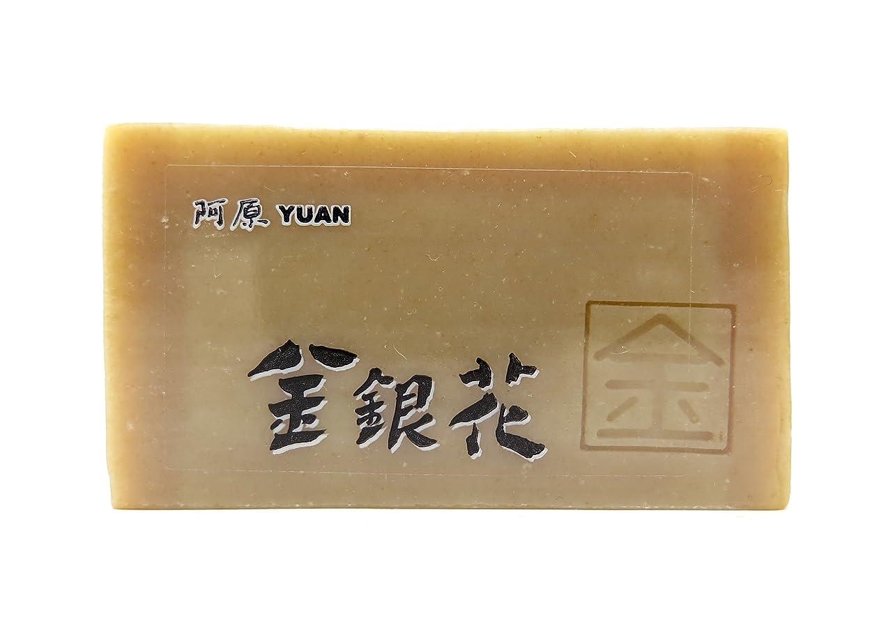 厳乱気流喜ぶユアン(YUAN) 金銀花(きんぎんか)ソープ 固形 100g (阿原 ユアンソープ)