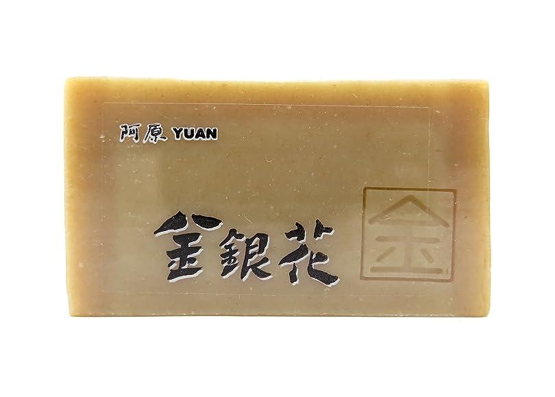 ビジター備品落ち着いてユアン(YUAN) 金銀花(きんぎんか)ソープ 固形 100g (阿原 ユアンソープ)