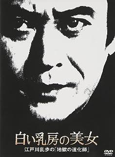 白い乳房の美女 江戸川乱歩の「地獄の道化師」 [DVD]