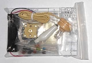 [ラジオ工作キット]3石トランジスタラジオキット