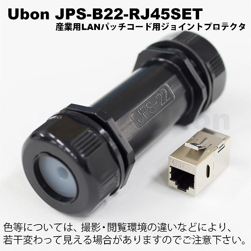 手がかり提案家具ユーボン JPS-B22-RJ45SET 防塵?防水?耐油 産業用LANパッチコードジョイントプロテクタ