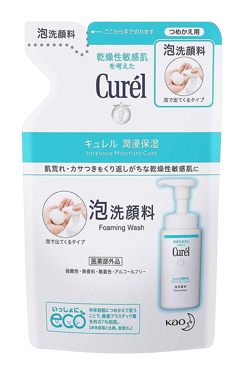ラグ退屈させる肥満【花王】Curel(キュレル) 泡洗顔料 つめかえ用 130ml ×20個セット
