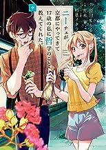 表紙: ニーチェが京都にやってきて17歳の私に哲学のこと教えてくれた。 中 (ビッグコミックススペシャル)   荒木宰
