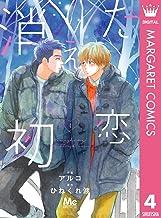 表紙: 消えた初恋 4 (マーガレットコミックスDIGITAL)   ひねくれ渡
