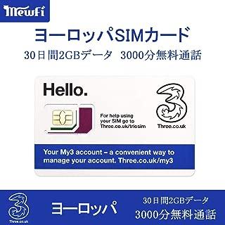 【Three】ヨーロッパ 通信データプリペイドSIM 2GB 3000分無料通話付き【30日間有効】