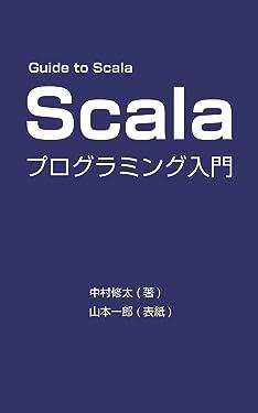 GAIDOTWOSKARASKARAPUROGURAMINGUNYUUMON (Japanese Edition)