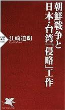 表紙: 朝鮮戦争と日本・台湾「侵略」工作 (PHP新書) | 江崎 道朗