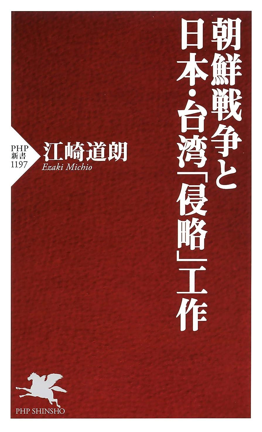 アレイ移植胴体朝鮮戦争と日本?台湾「侵略」工作 (PHP新書)