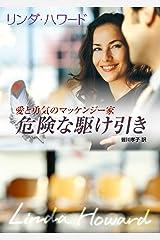 危険な駆け引き (mirabooks) Kindle版