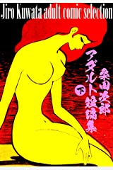 桑田次郎アダルト短編集下 Kindle版