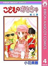 表紙: こどものおもちゃ 4 (りぼんマスコットコミックスDIGITAL)   小花美穂