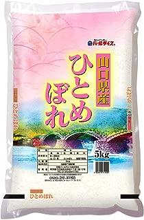 【精米】山口県産 白米 ひとめぼれ 5kg 令和元年産