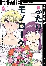 表紙: 【新装版】ふたりモノローグ(6) (サイコミ×裏少年サンデーコミックス) | ツナミノユウ