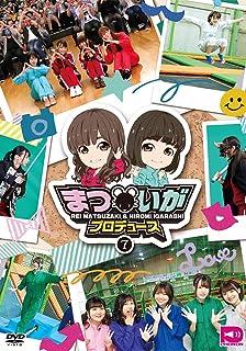 まついがプロデュース DVD Vol.7
