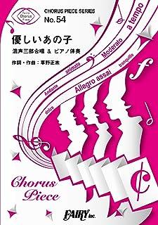 コーラスピースCP54 優しいあの子 / スピッツ (混声三部合唱&ピアノ伴奏譜)~NHK連続テレビ小説「なつぞら」主題歌 (CHORUS PIECE SERIES)