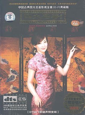 龚玥:四大名著(CD)