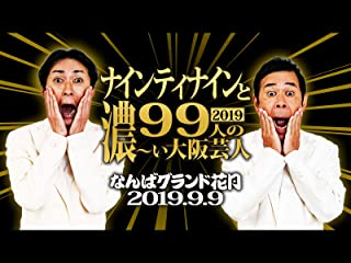 ナインティナインと99人の濃〜い大阪芸人2019