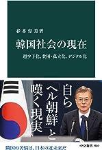 表紙: 韓国社会の現在 超少子化、貧困・孤立化、デジタル化 (中公新書) | 春木育美