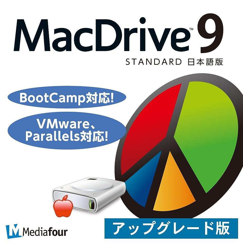 貫通ノミネート労働MacDrive 9 Standard 日本語版 アップグレード 5ライセンスパック [ダウンロード]