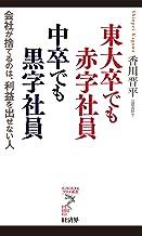 表紙: 東大卒でも赤字社員 中卒でも黒字社員 | 香川晋平