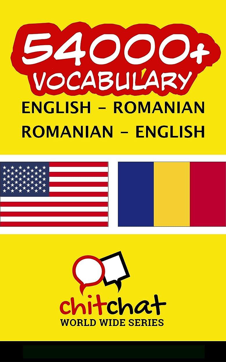 ブレイズ色代替案54000+ English - Romanian Romanian - English Vocabulary (English Edition)