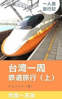 台湾一周鉄道旅行(上)桃園~高雄:SIMカードを空港でセットしてから