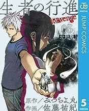 表紙: 生者の行進 Revenge 分冊版 第5話 (ジャンプコミックスDIGITAL) | みつちよ丸