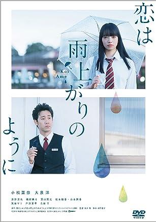 恋は雨上がりのように スタンダード・エディション [DVD]