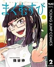 表紙: まくむすび 2 (ヤングジャンプコミックスDIGITAL)   保谷伸