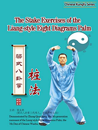 The Stake Exercises of the Liang-style Eight Diagrams Palm(Demonstrated by Zhang Quanliang)