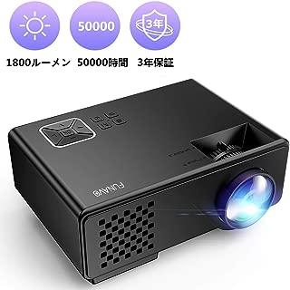 FUNAVO 小型ミニ LEDプロジェクター 1080PフルHD対応 台形補正 内蔵スピーカー ホームシアター プロジェクター パソコン/スマホ/タブレット/ゲーム機など接続可能 USB/HDMI/AV/VGAサポート日本語取扱説明書付け 3年保証 ブラック