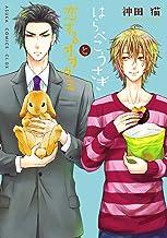 表紙: はらぺこうさぎと恋するオオカミ (あすかコミックスCL-DX) | 神田 猫