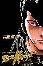 表紙: 荒くれKNIGHT 3 (ヤングチャンピオン・コミックス) | 吉田聡