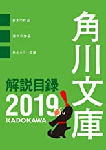 表紙: 角川文庫解説目録2019 | KADOKAWA