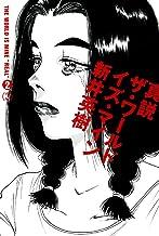 表紙: 真説 ザ・ワールド・イズ・マイン 2巻(3) (ビームコミックス) | 新井 英樹