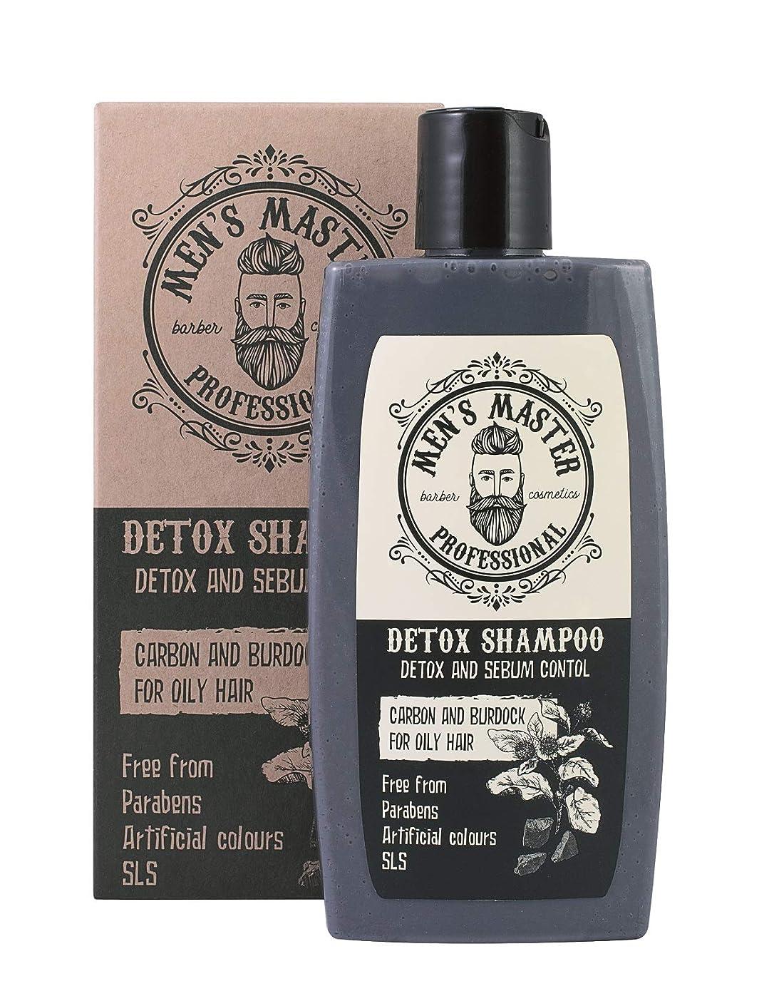 付録激しい息子デトックスシャンプー男性用、活性炭とごぼう用化粧品、パラベン、硫酸フリー、男性用マスター260 ml