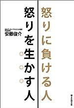 表紙: 怒りに負ける人 怒りを生かす人 | 安藤俊介
