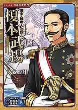 幕末・維新人物伝 榎本武揚 (日本の歴史 コミック版 78)