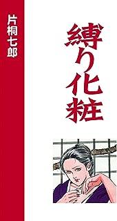 縛り化粧 (アクションコミックス)