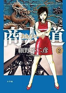 商人道(2) (ビッグコミックス)