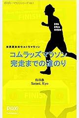 コムラッズマラソン89km 完走までの道のり: 世界最古のウルトラマラソン ぱくぱく!マラソンシリーズ Kindle版