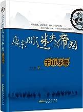 唐宋间迷失的帝国4:千山残雪