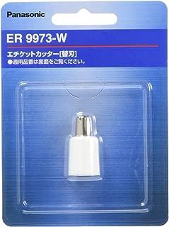 パナソニック 替刃 エチケットカッター用 ER9973-W