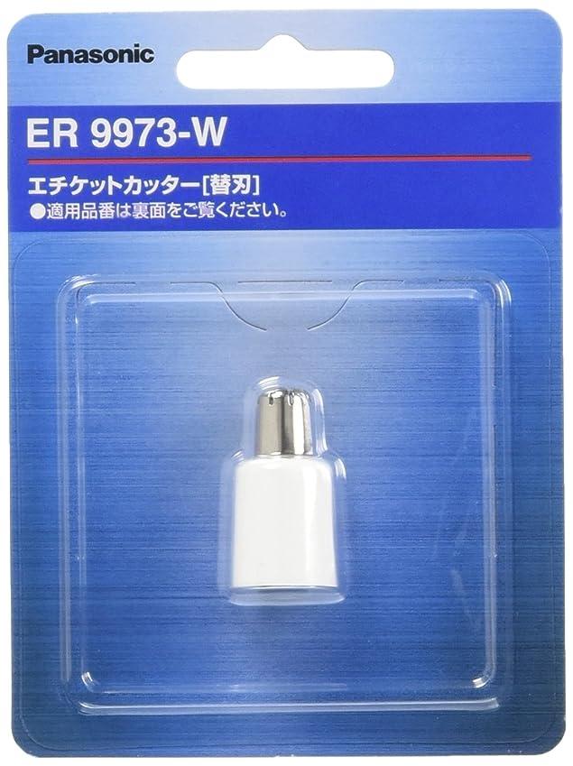 貞金額まもなくパナソニック 替刃 エチケットカッター用 ER9973-W