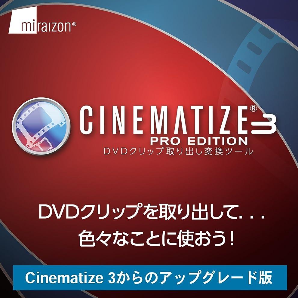 みぞれひねりロマンチックCinematize 3 Pro 日本語版 Mac アップグレード from Cinematize 3 [ダウンロード]