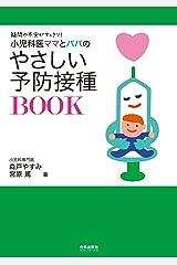 小児科医ママとパパのやさしい予防接種BOOK Kindle版
